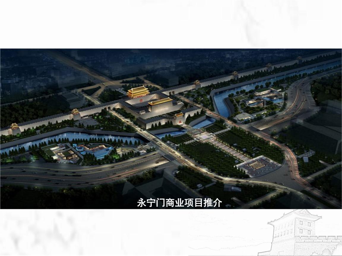 西安城墙永宁门商业项目(南门)精要.ppt图片
