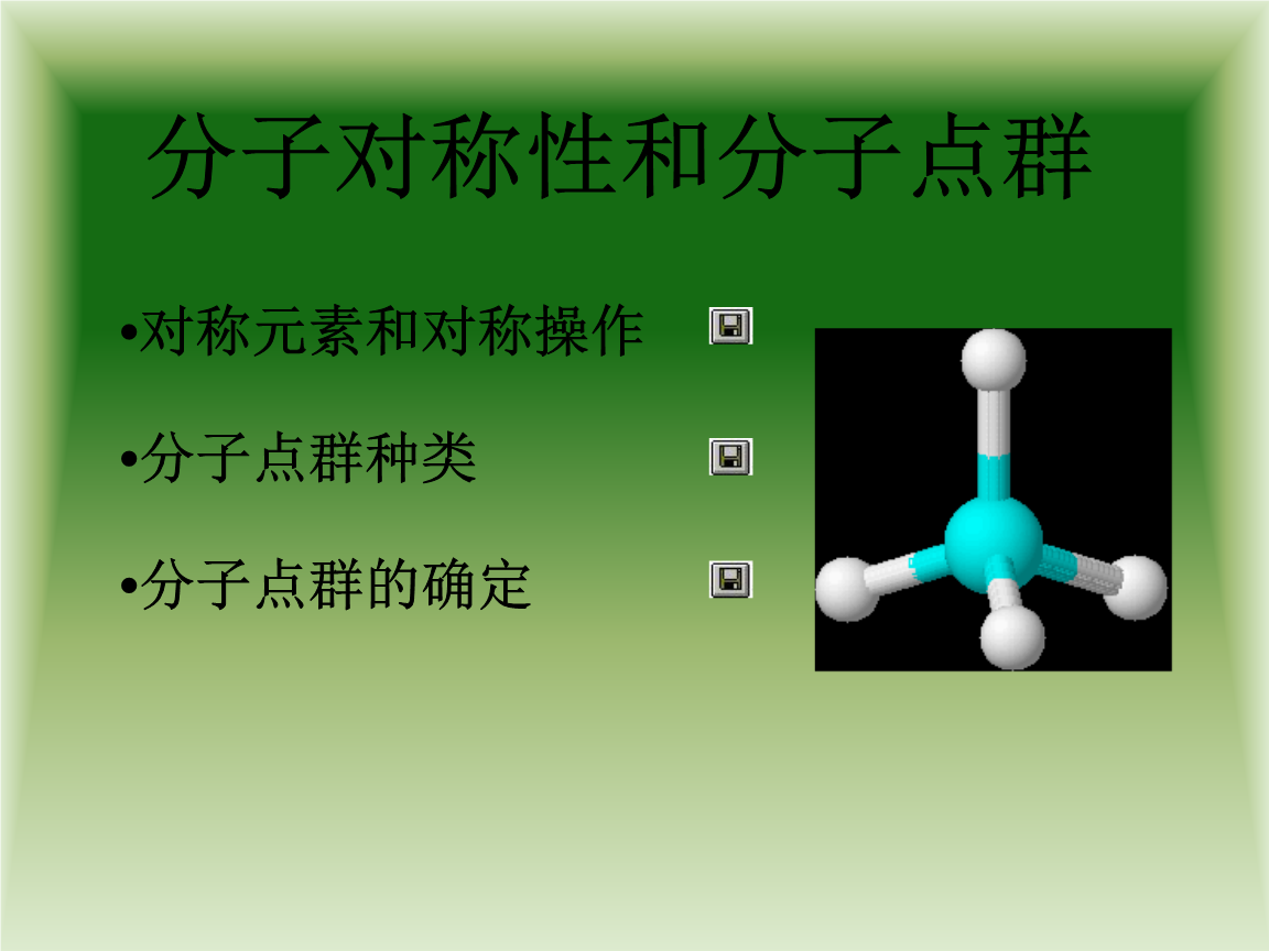 返回乙炔分子返回丙二烯分子返回hhhhhh反式乙烷返回clbrhhclbr返回