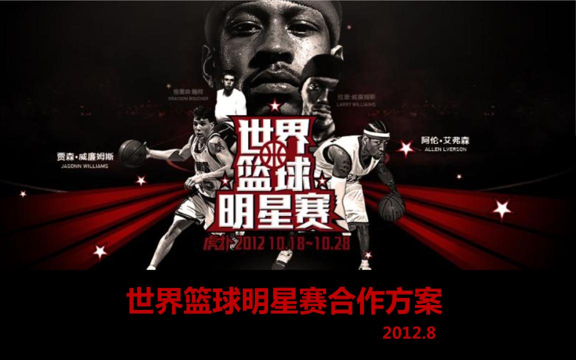 2012世界篮球明星赛合作方案.ppt