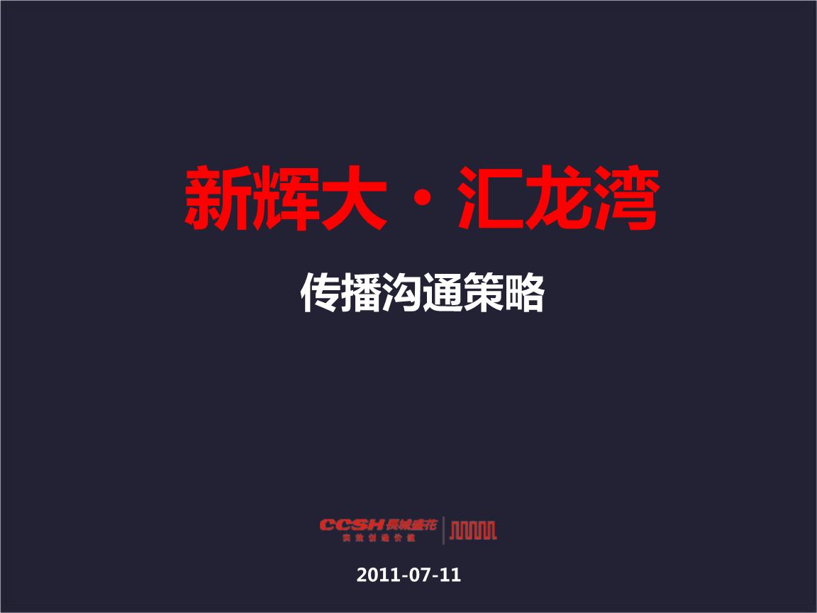 长城盛花深圳新辉大汇龙湾传播沟通策略.ppt图片