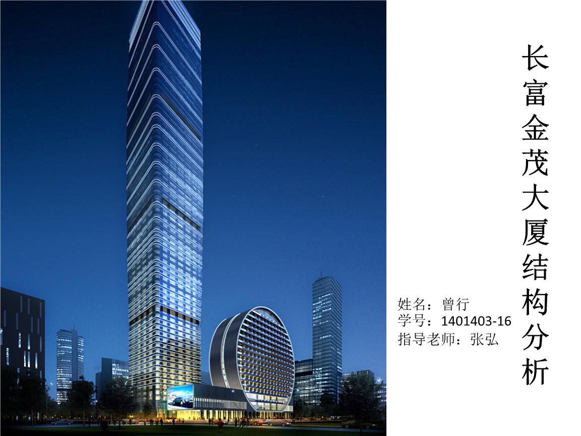 长富金茂大厦结构分析精要.ppt