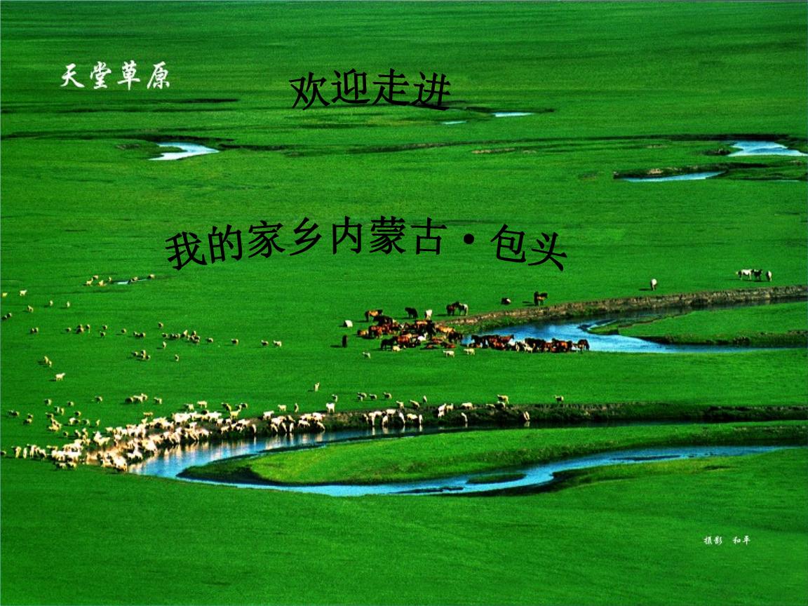 我的家乡介绍-内蒙古包头.ppt