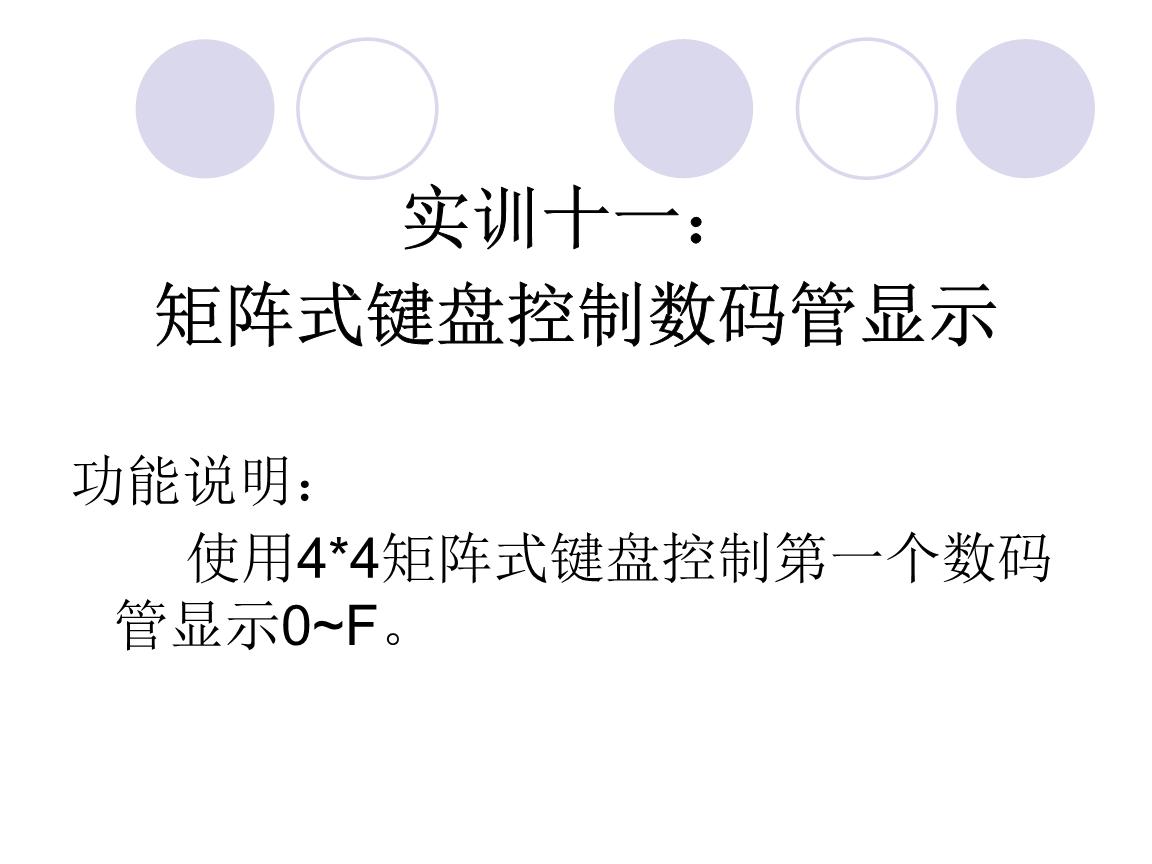 即p三,程序流程图——主程序四,程序清单独立式键盘控制灯移动程序.