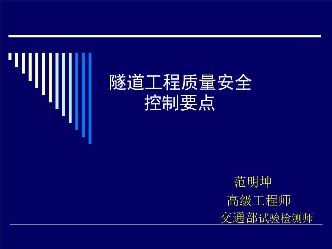 隧道工程质量安全演示文稿精要.ppt