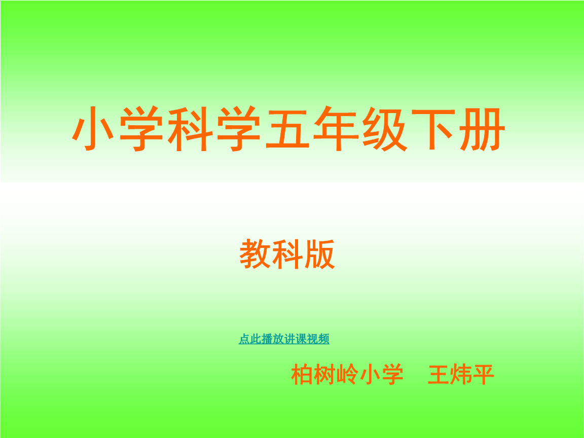 新教科版小学科学五年级下册_知识点归纳ppt.ppt