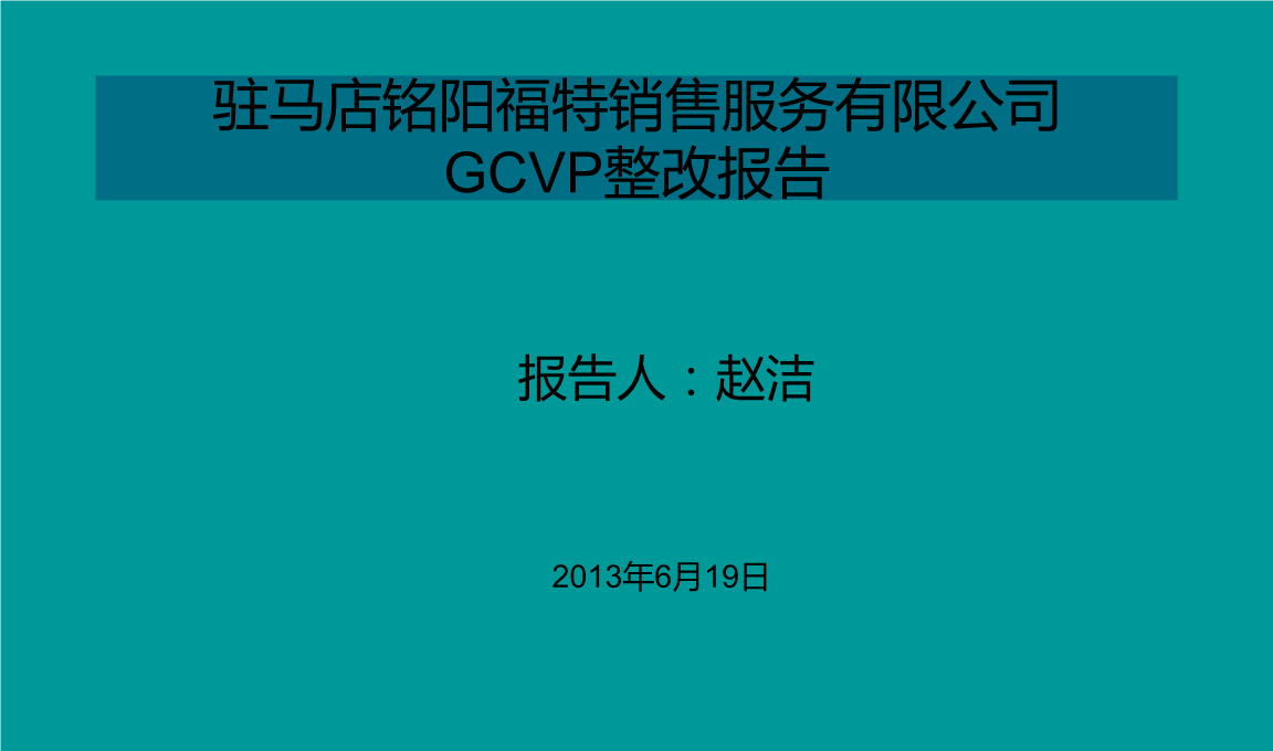 GCVP整改报告选编.ppt