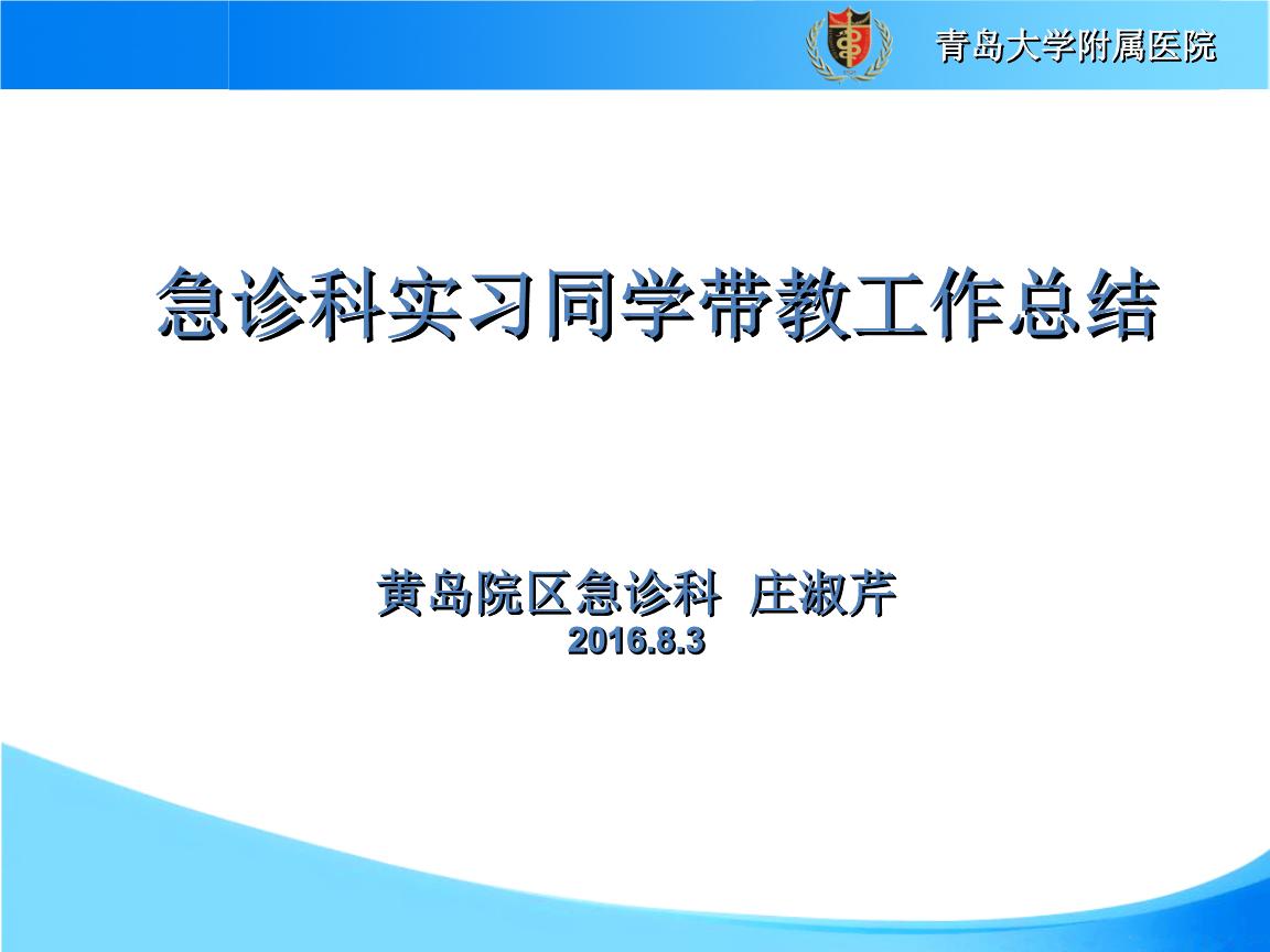 急诊科实习同学带教总结(新).ppt