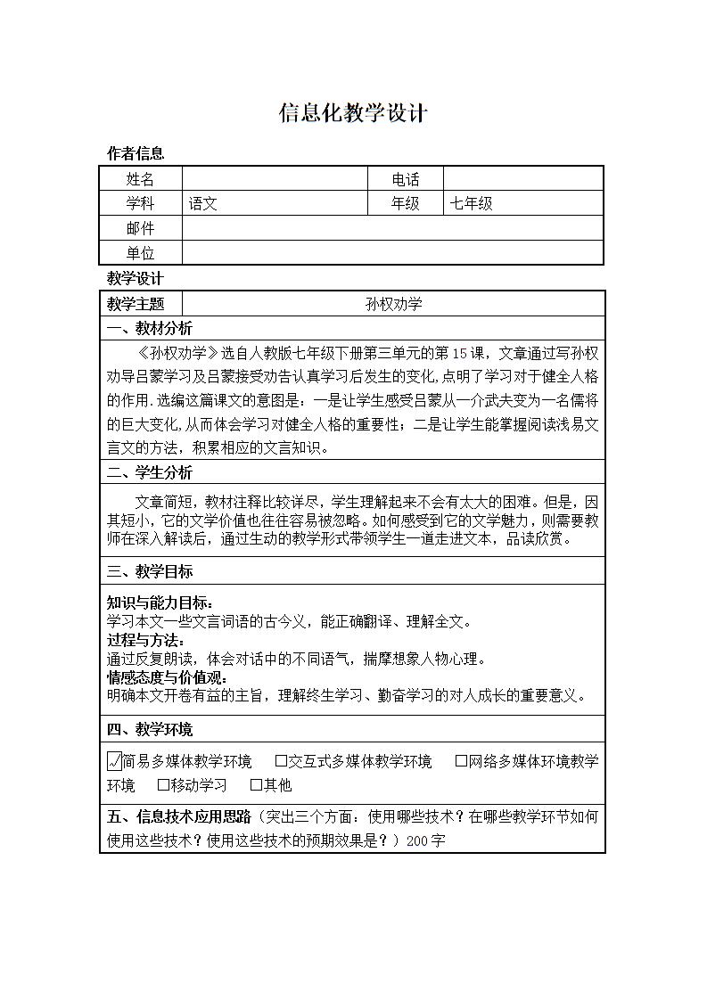 孙权劝学信息化教学设计教案少儿书法说课稿图片