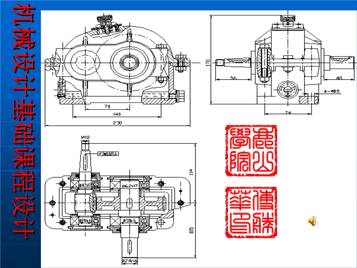 《机械设计基础》课程设计–树林.ppt图片