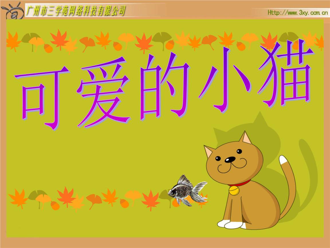 北师大版小学数学一年级上册《可爱的小猫ppt课件.ppt