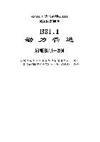 ASME B31.1-2004 动力管道  中文版.pdf