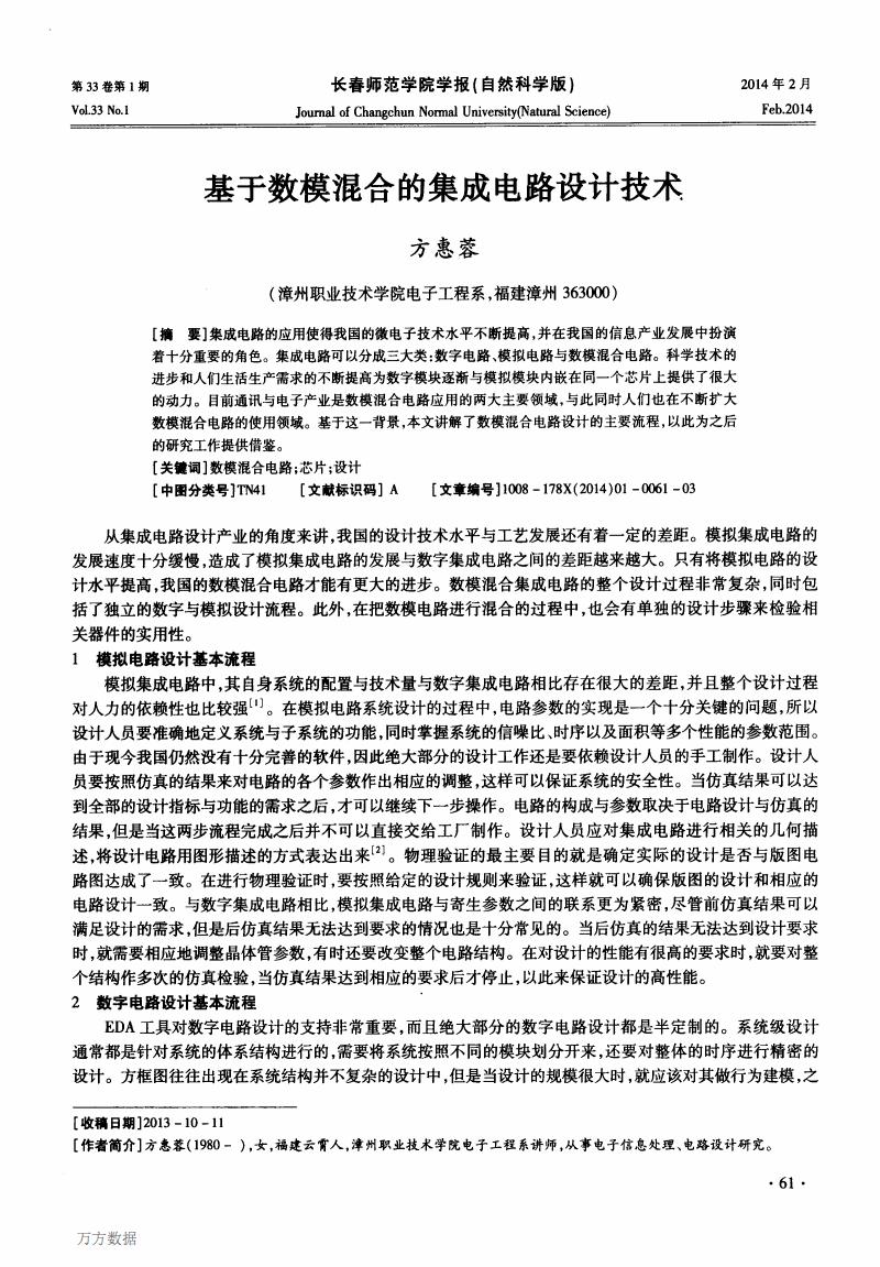 基于数模混合的集成电路设计技术.pdf