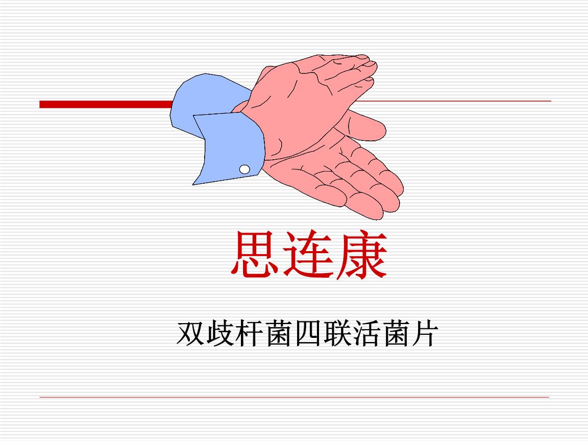 双歧杆菌四联活菌片–思连康.ppt
