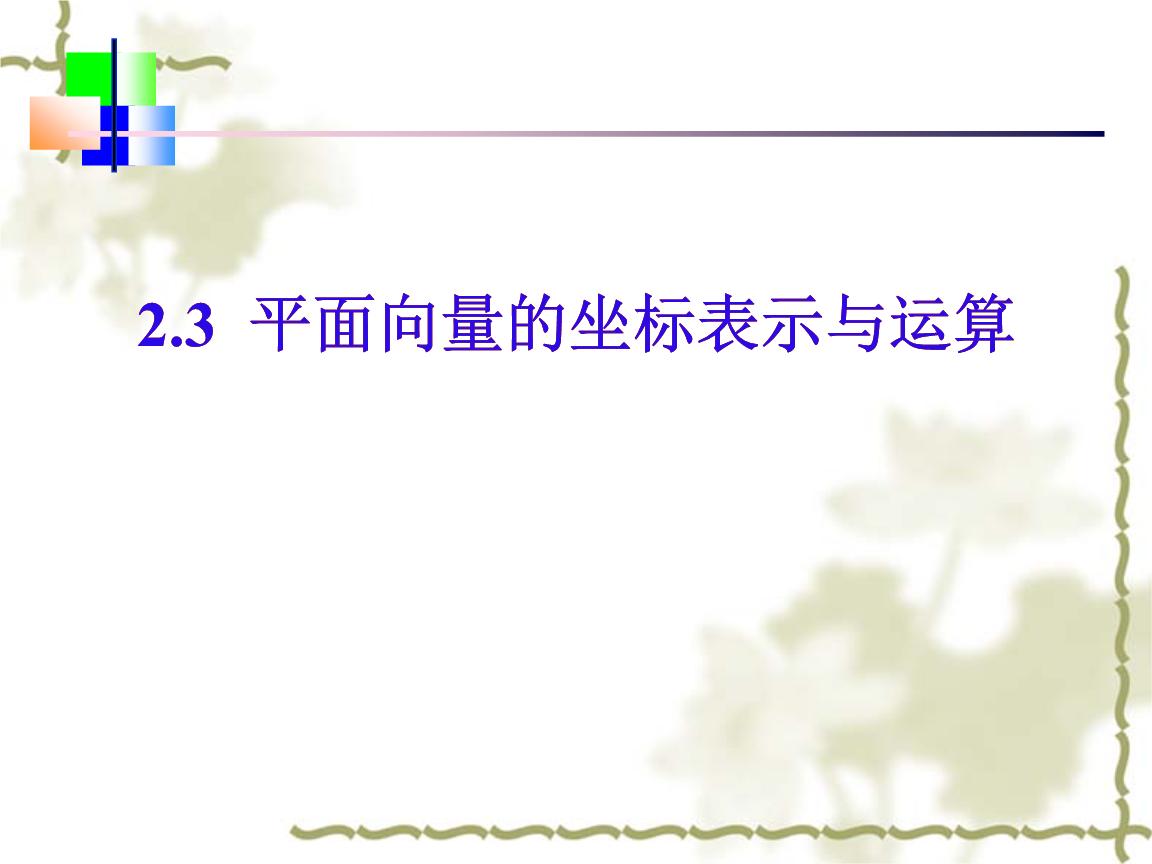 2 3 2平面向量坐标运算.ppt
