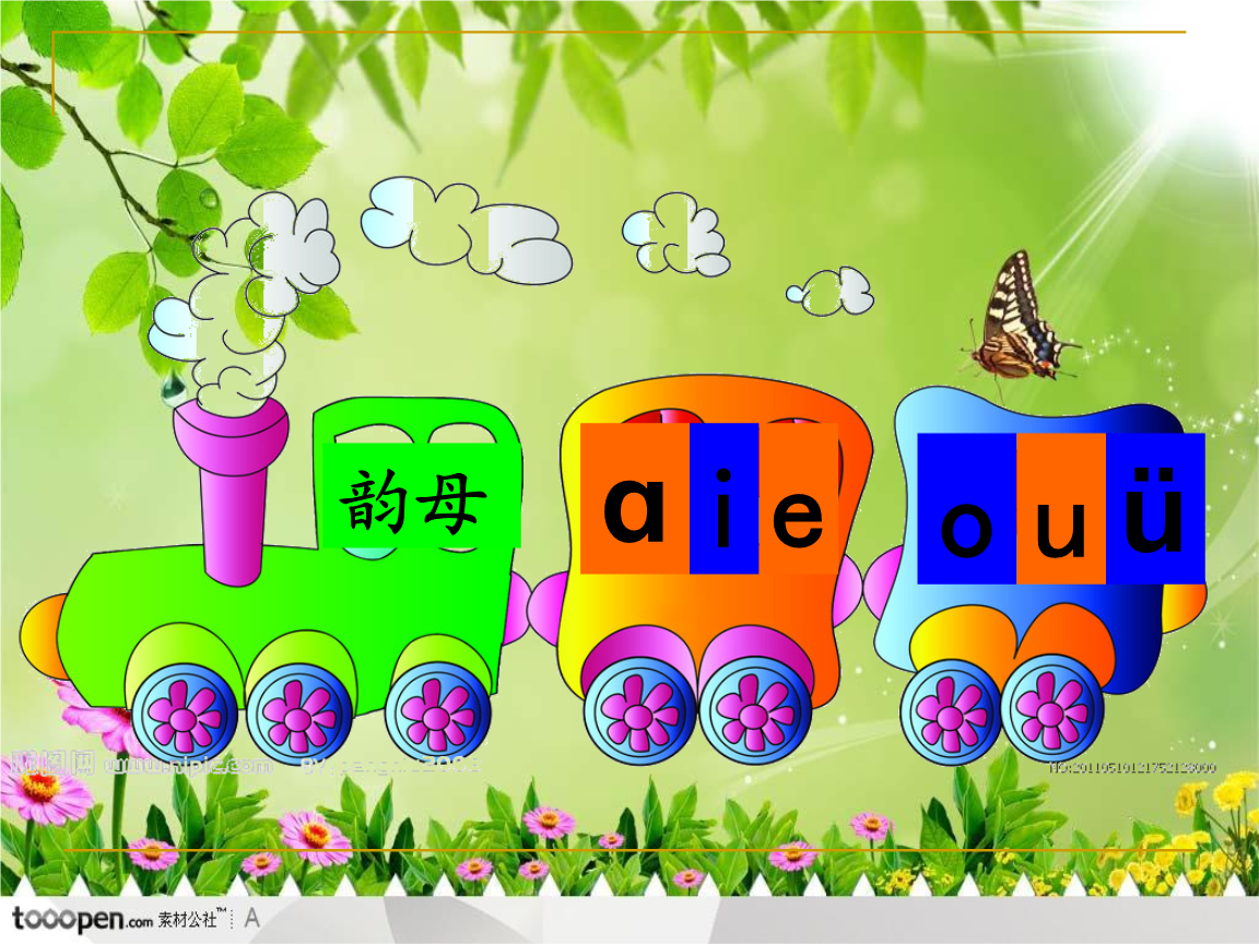 汉语拼音gkh公开课演示课件.ppt