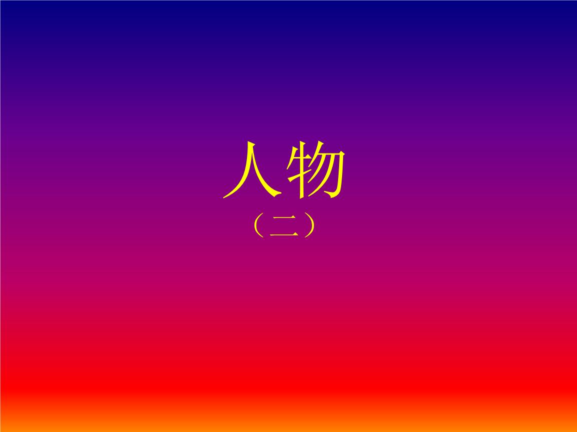 游戏卡片–人物(二).ppt