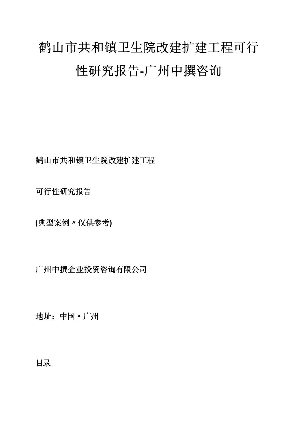 鹤山市共和镇卫生院改建扩建工程可行性研究报告-广州