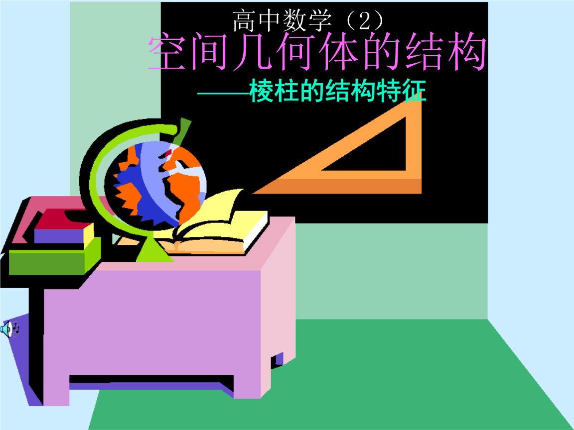 """北师大版必修2""""2.1空间几何体的结构-棱柱"""".ppt"""