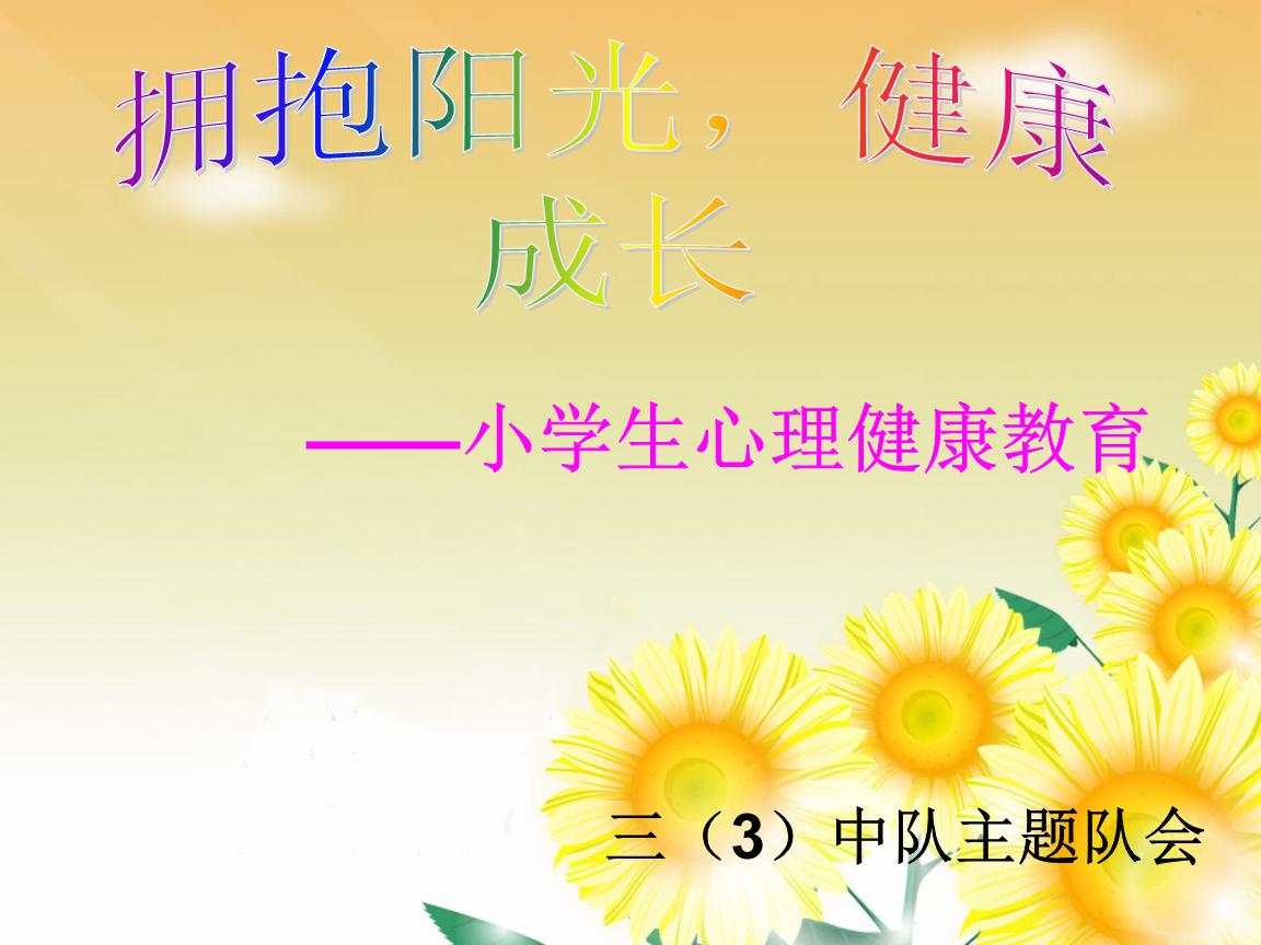 擁抱陽光健康成長心理健康.ppt