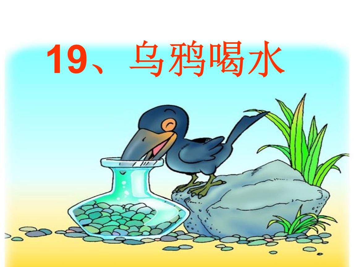 乌鸦喝水课件〔一年级下册〕.ppt