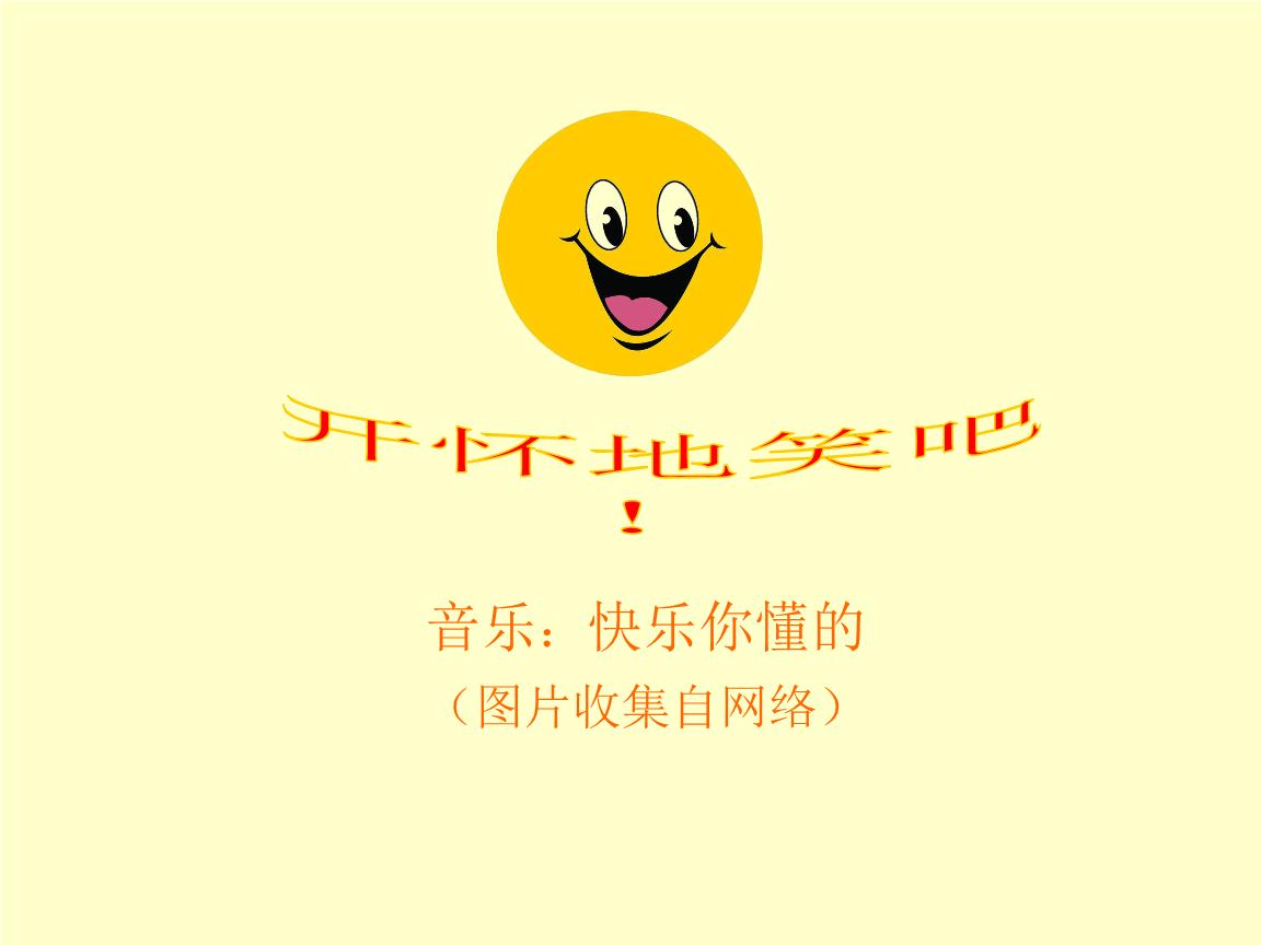 幻灯片投影片培训课件专题材料素材-带背景音乐自动播放(幽默搞笑情商