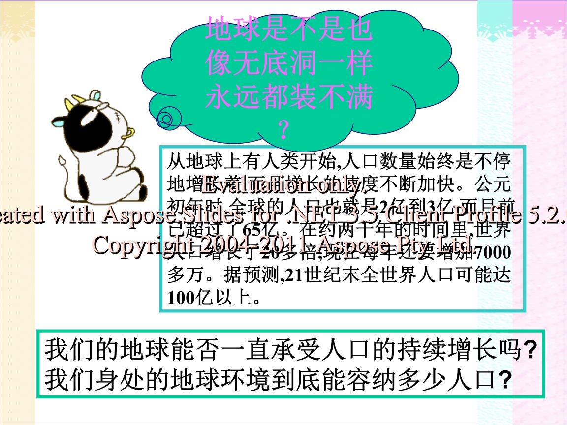 中国人口数量变化图_中国合理人口数量