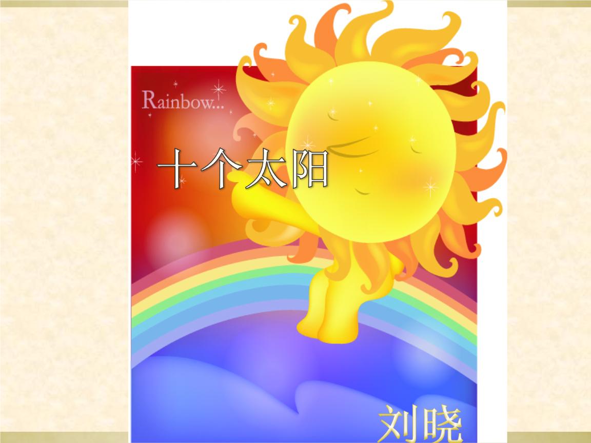 《小学美术教案《十个太阳》_ppt.ppt》图片