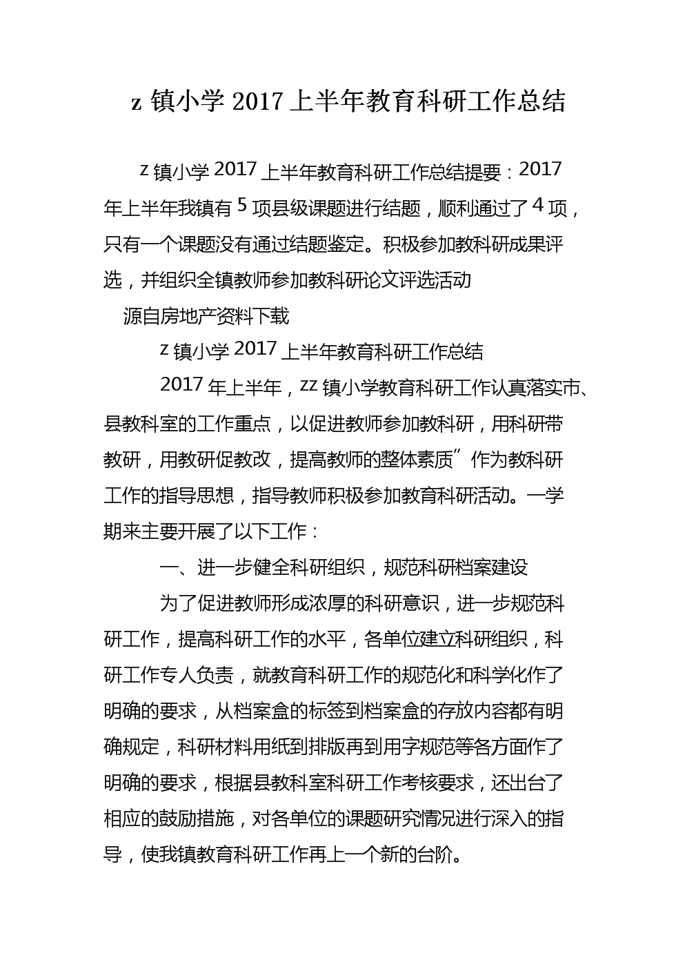 z镇小学2017上半年教养育科研工干尽结.doc