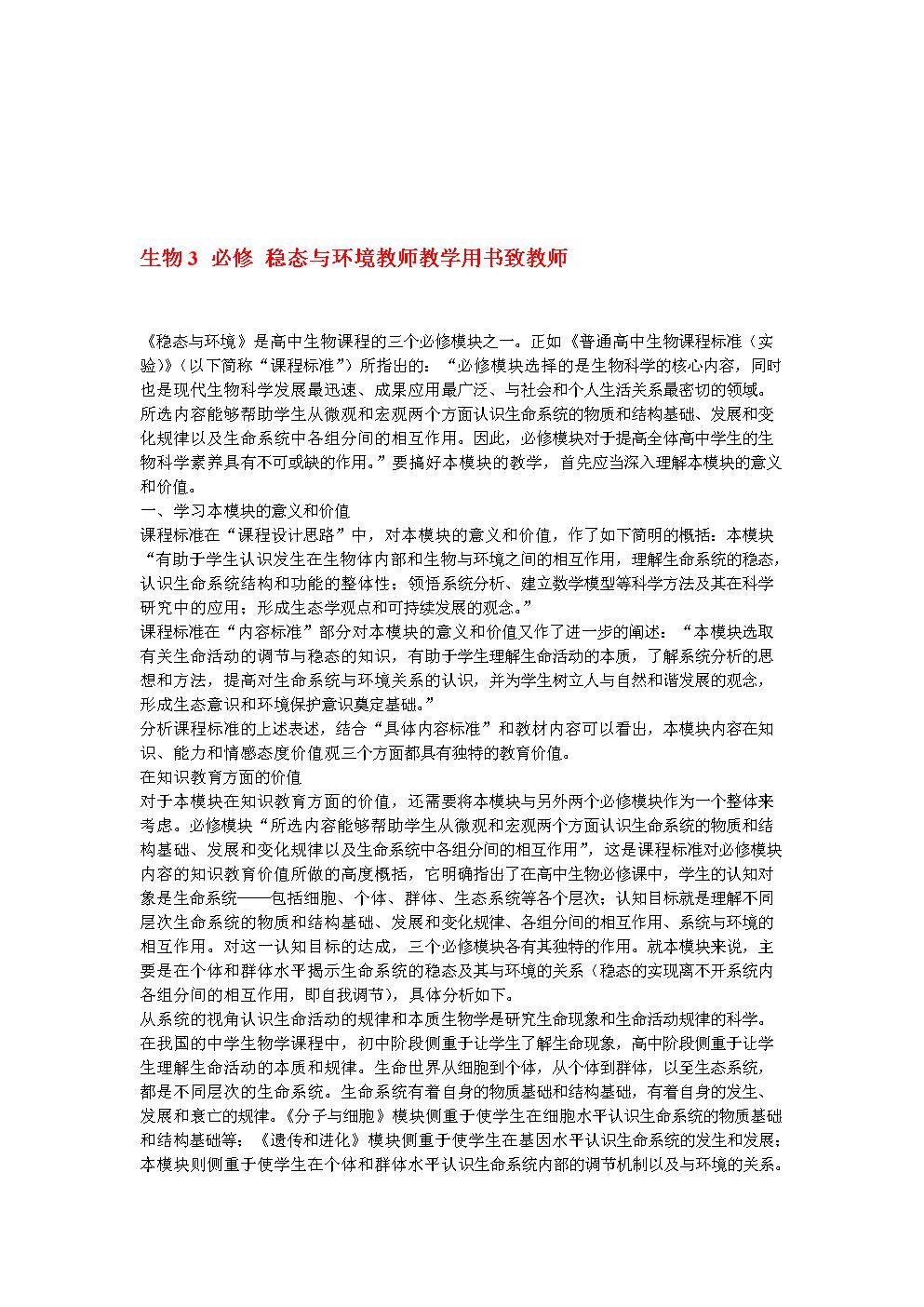 高中新人用书生物word版学位教版v高中三-高中浦东区排名教师市重点图片