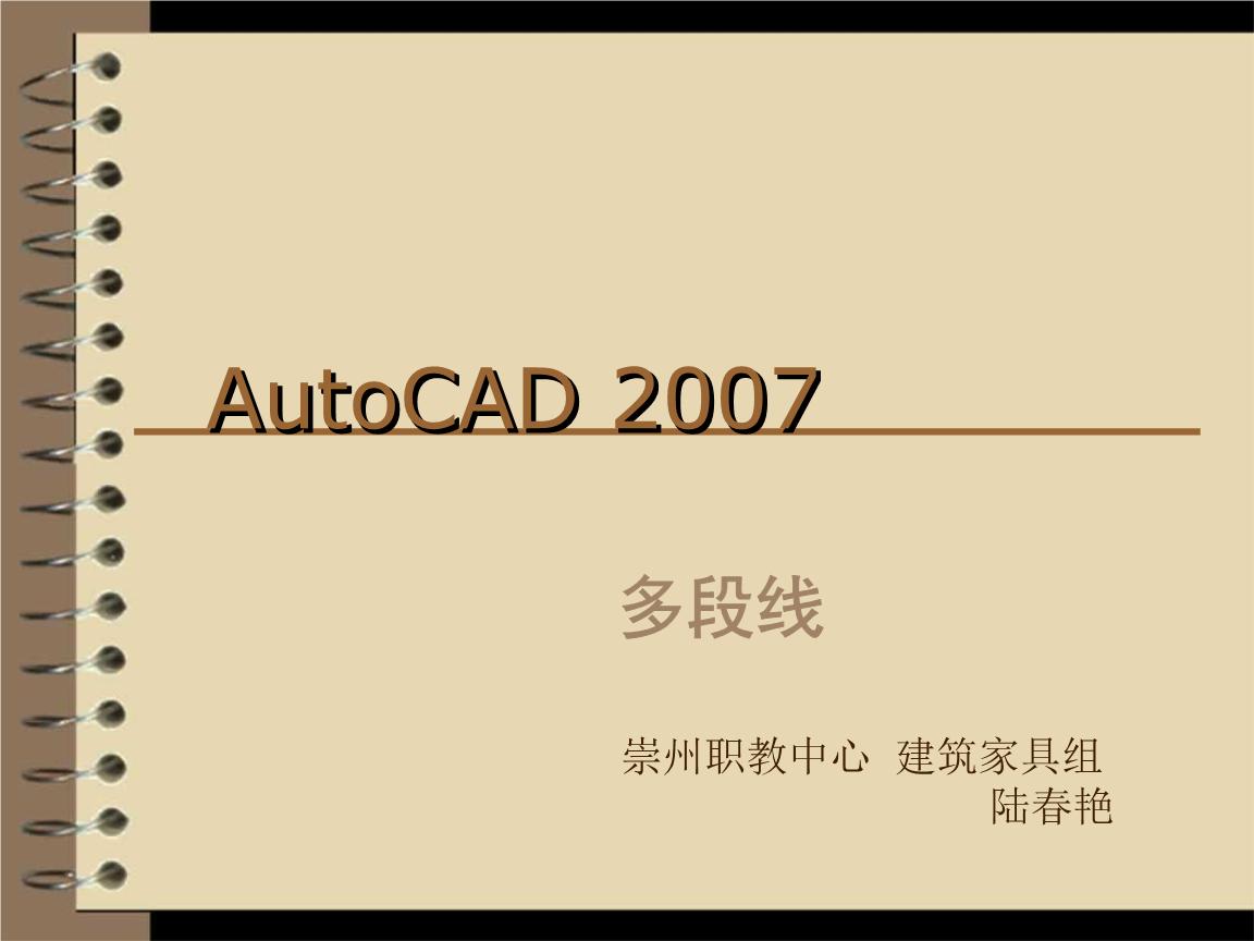 AutoCAD2007多段线错误.pptcad中汉字转pdf程序显示图片