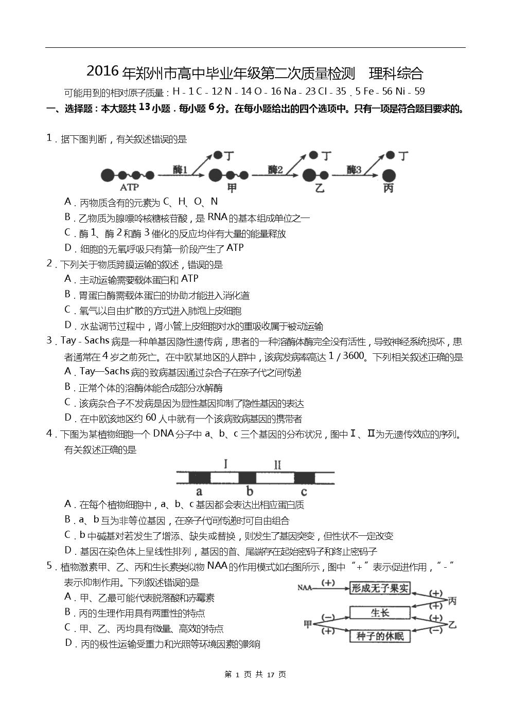 2016年郑州市方队毕业高中第二次质量检测理年级人百长春市高中图片