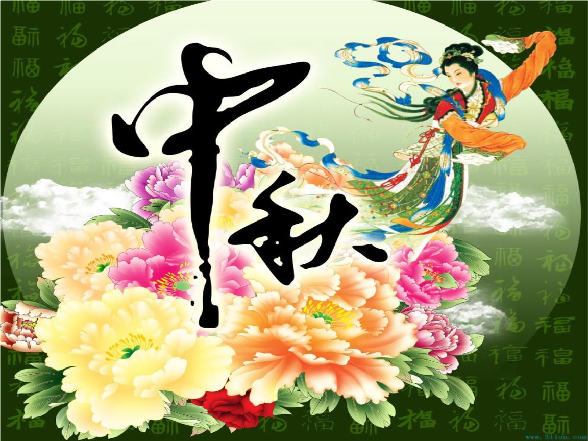 嫦娥奔月中秋节英文ppt.pptx