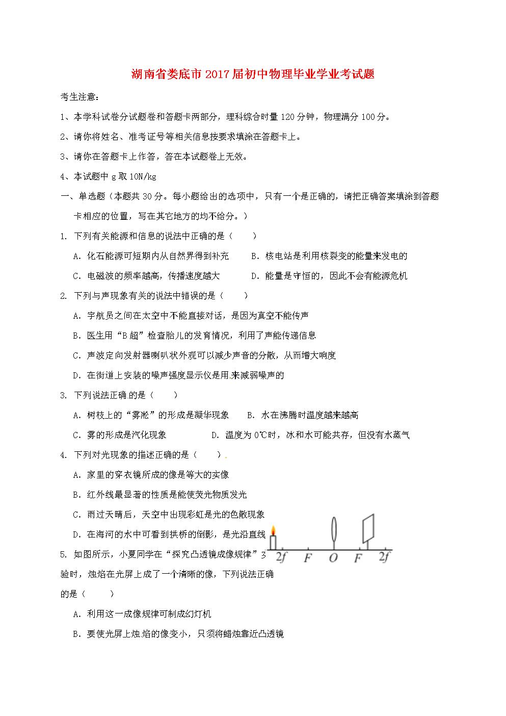 湖南省娄底市2017届初中学校毕业初中考试题学业多少钱知物理单县图片