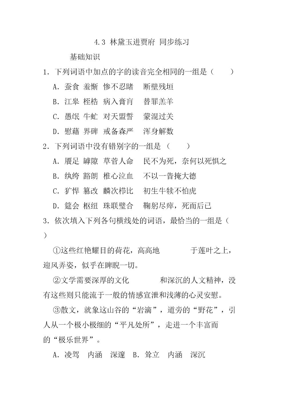 2014苏教版高中语文必修二《林黛玉进贾府》