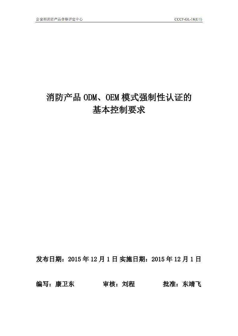 中心境外工厂检查外事工作流程-公安部消防产品合格评定中心.pdf