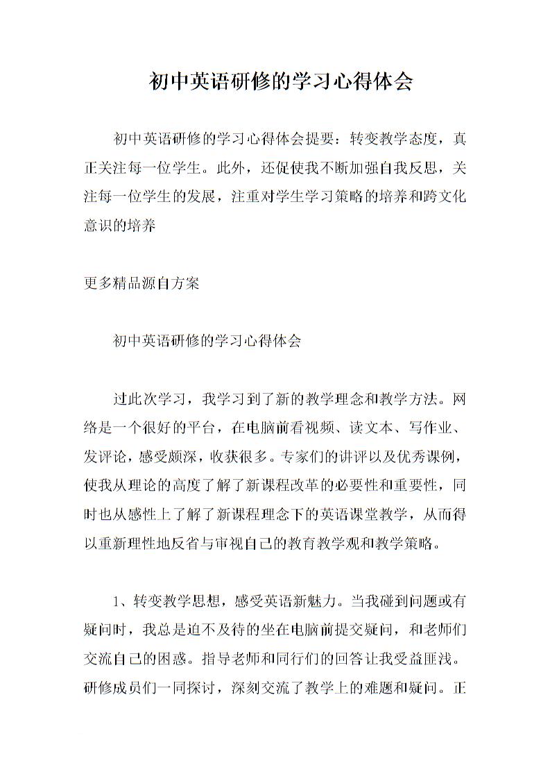 初中英语研修的v初中心得体.doc字初中部重庆市中学水图片