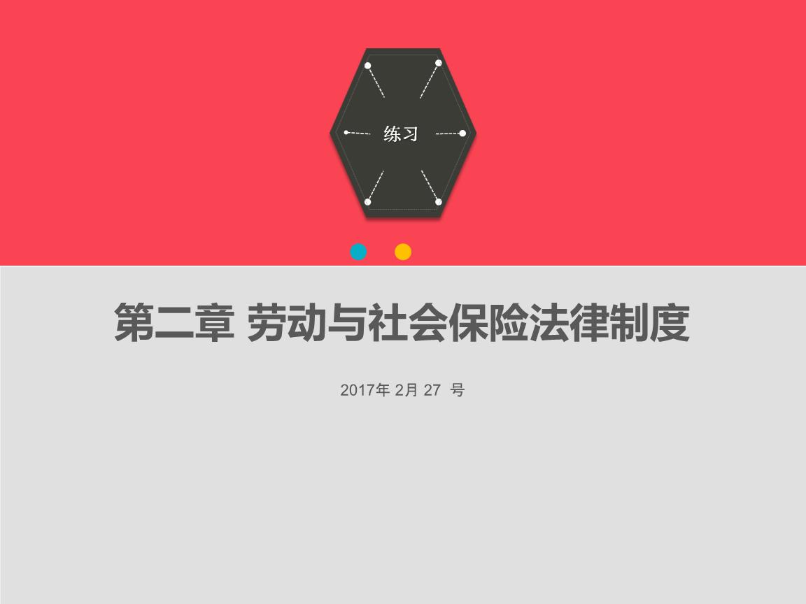 2017经济法基础第二章章节练习要点.ppt