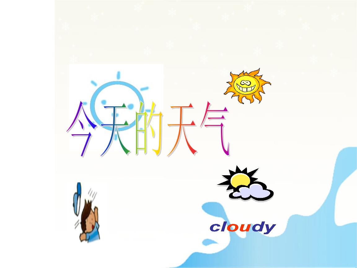 3年级科学今天的天气课件青岛版.ppt
