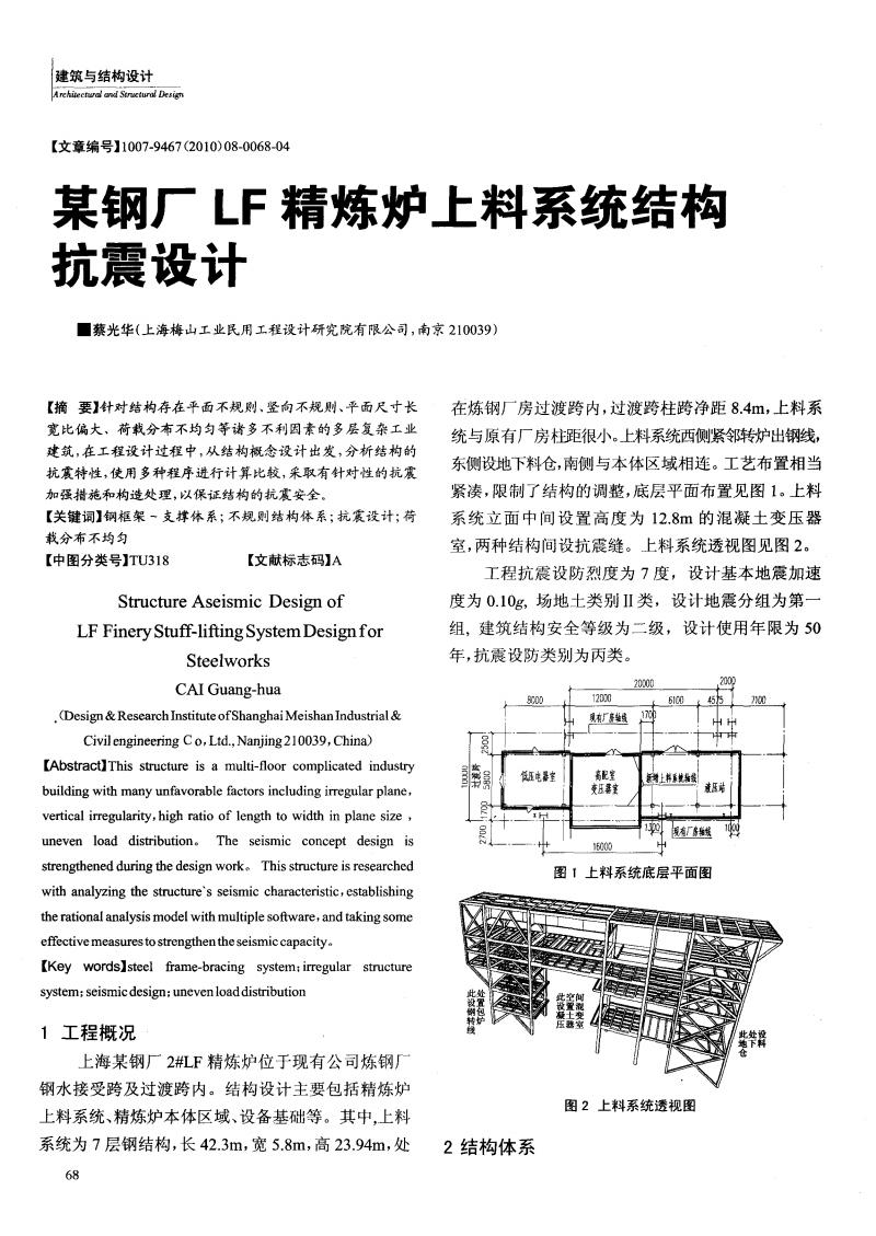 某钢厂LF精炼炉上料结构系统.PDF平面设计每周的周报表怎么写图片