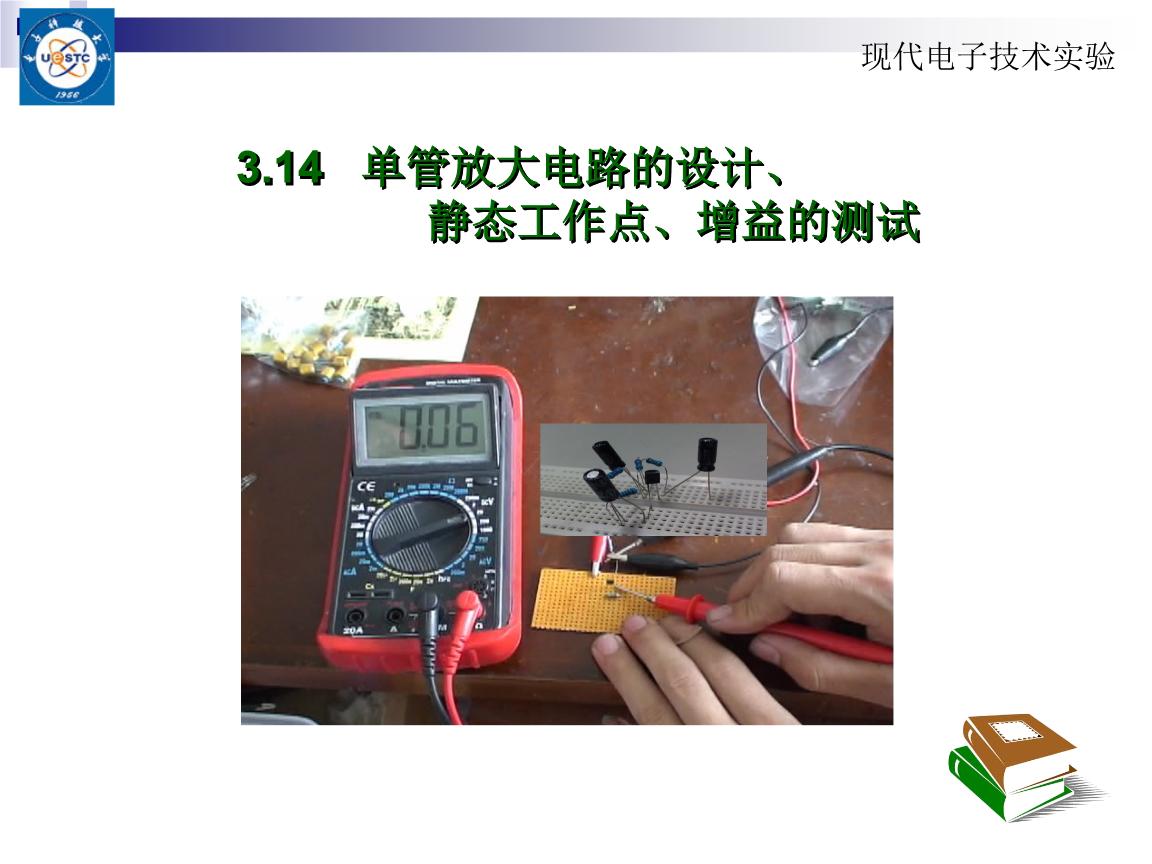 掌握放大电路增益的测试方法.4.进一步熟悉直流稳压电源的使用.