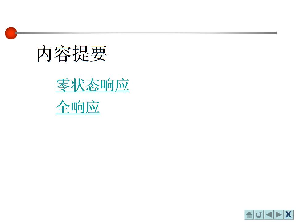 6–3rlc并联电路的零状态响应和全响应.ppt
