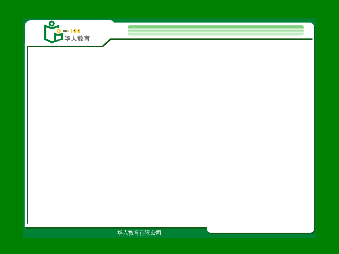 互动课堂v2-0功能简介.ppt图片