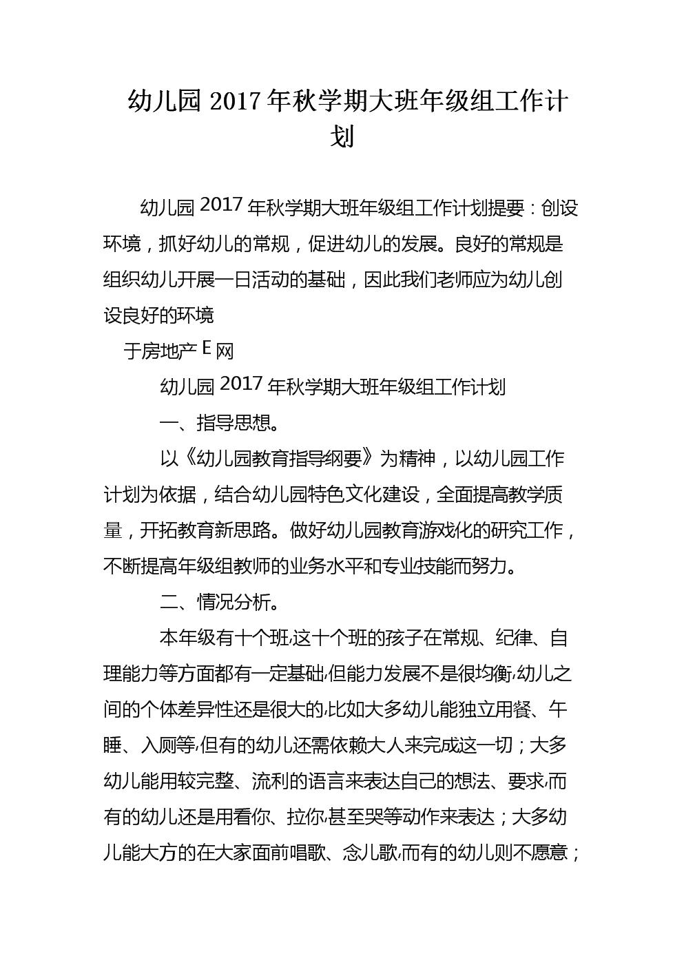 幼儿园2017年秋学期大班年级组工作计划.doc