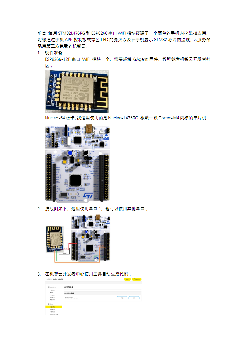 硬件准备esp8266-12f串口wifi模块一个,需要烧录gagent固件,教程参考