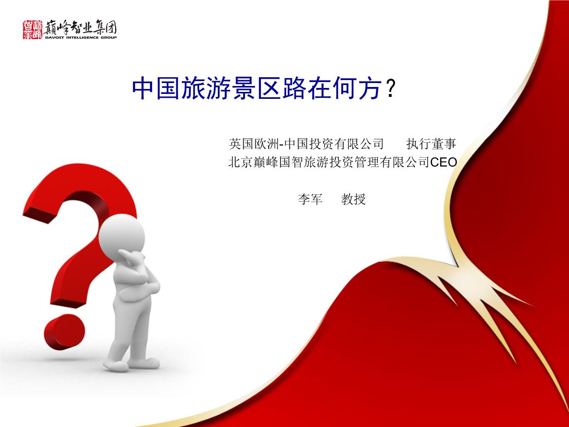中国旅游景区路在何方?ppt