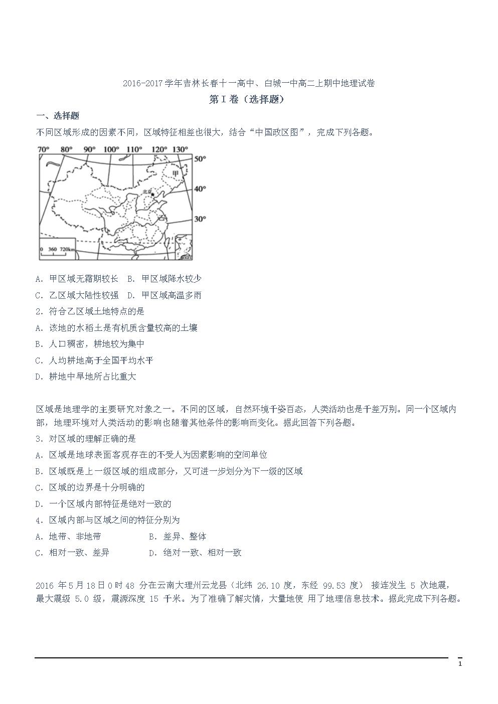 2016-2017高中吉林省长春十一学年、广西一中高中白城大新县v高中图片
