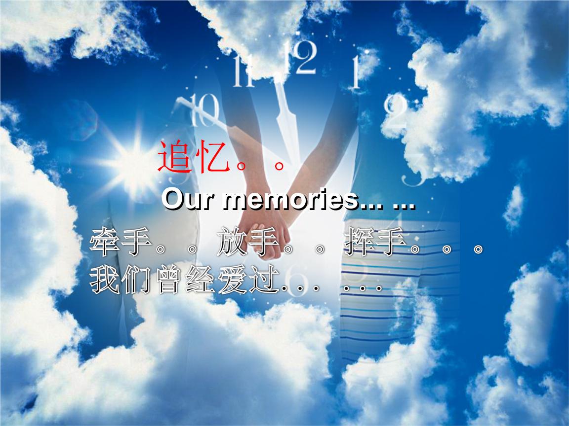 爱情天空主题背景素材模板.ppt