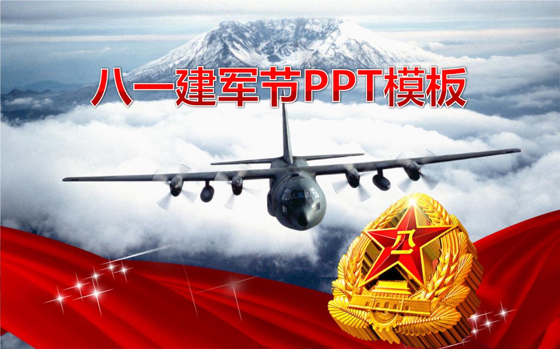 八一建军节军事题材主题背景素材模板.ppt