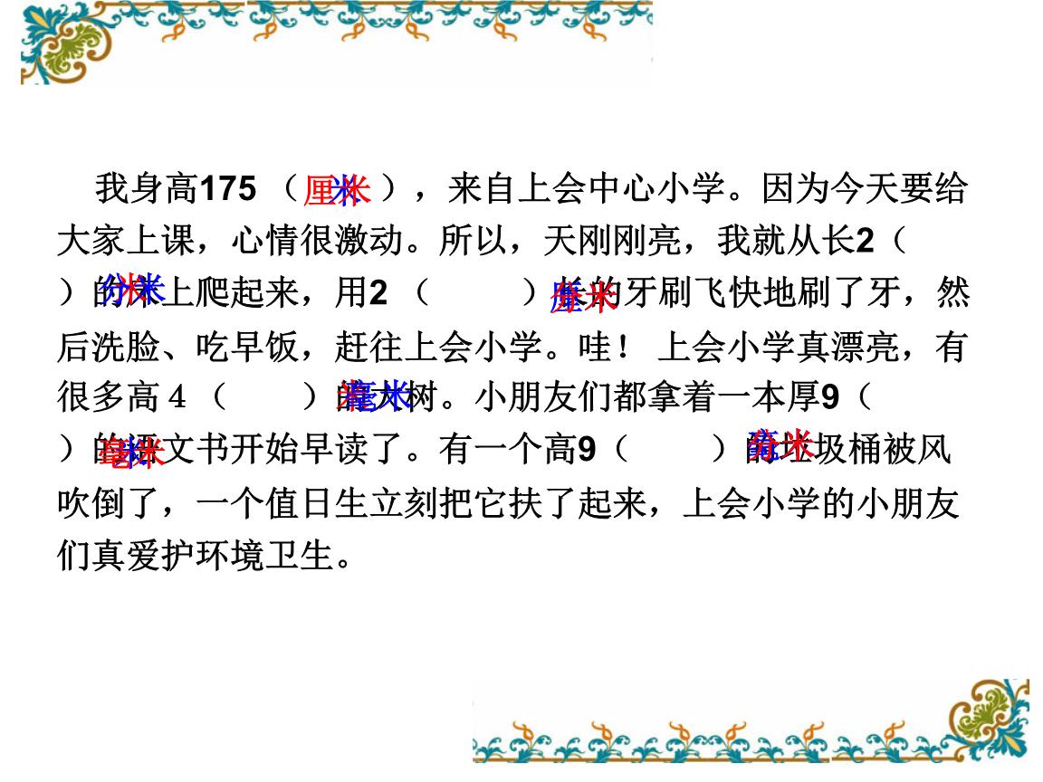 分米与毫米练习课教材.ppt