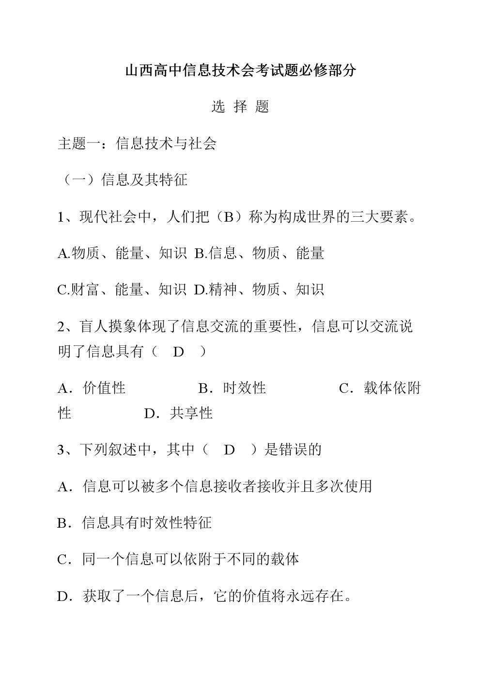 山西高中信息技术考必修重点部分.doc版一必修高中英语重大mp3